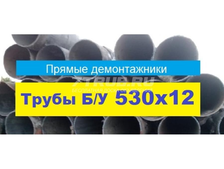 Труба Б/У 530х12 - Продаем с демонтажа