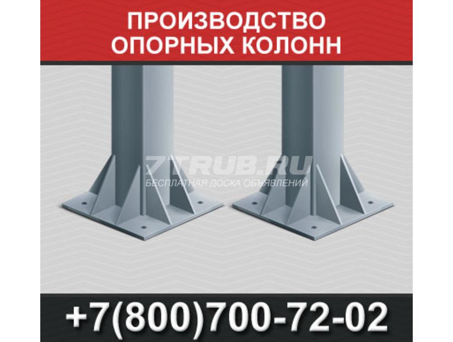 Продажа и производство опорных колонн
