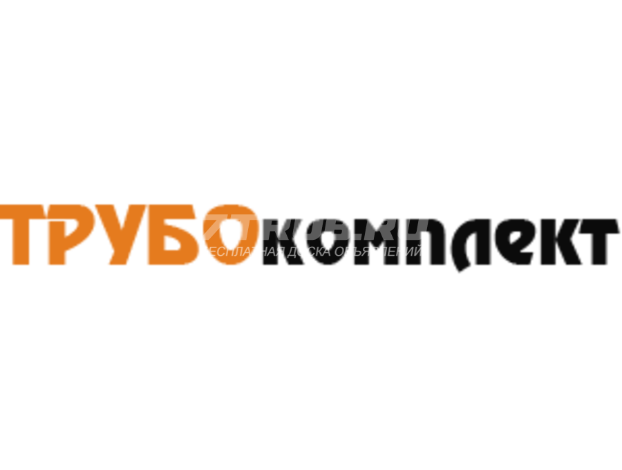КУПЛЮ ТРУБУ Б/У С ДЕМОНТАЖА 630,820,426 - СРОЧНО !!!