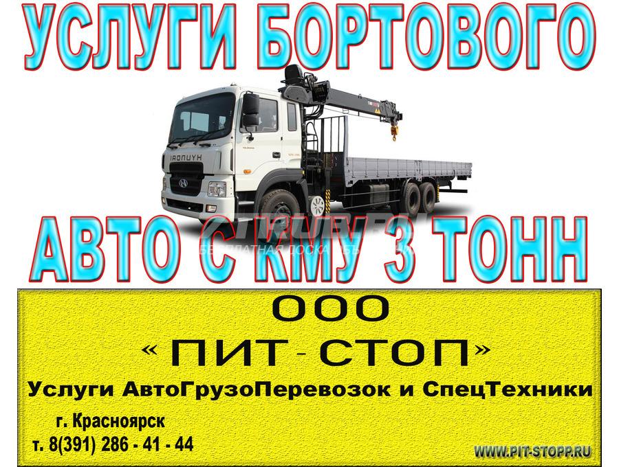 Услуги Манипулятора 3 тонны