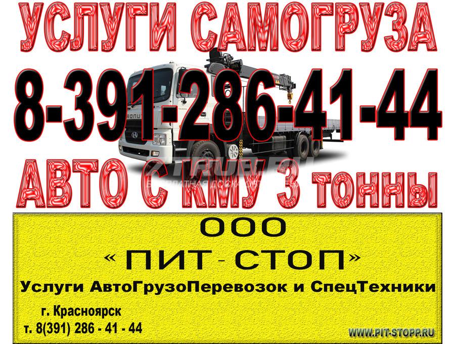 Услуги Манипулятора 10 тонн