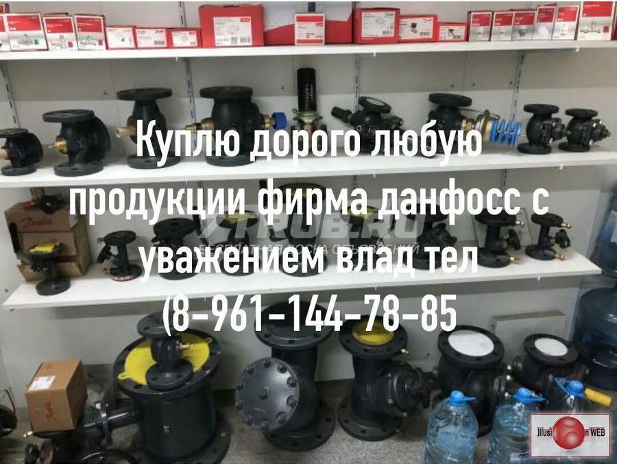 Куплю любую продукцию фирмы данфосс дорого тел 89611447885
