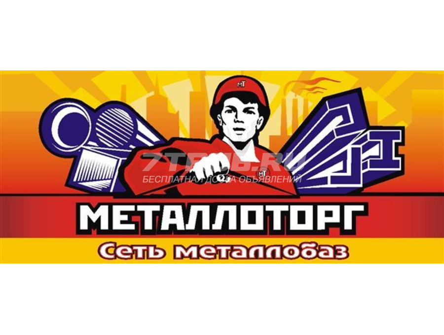 Сеть металлобаз реализует металлопрокат Новый