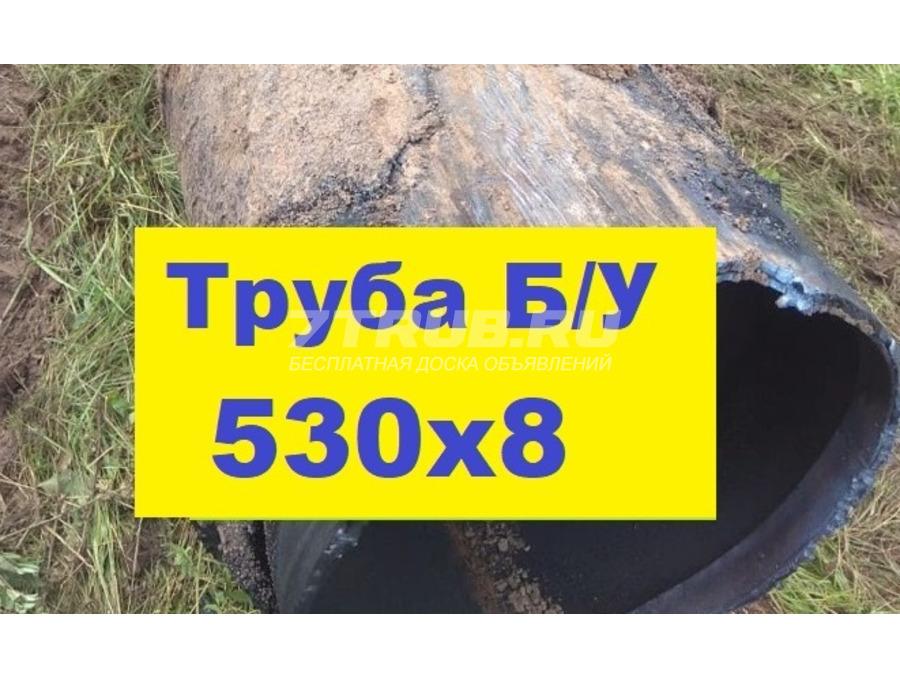 Труба Б/У 530х8 Продаем с демонтажа