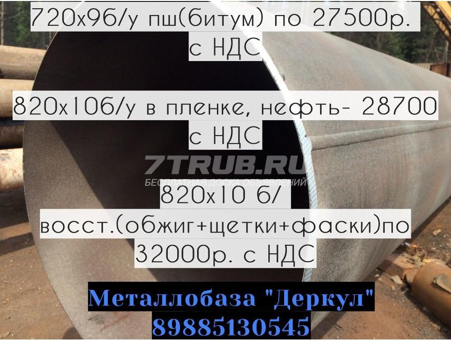 Трубы б/у разного диаметра по низким ценам