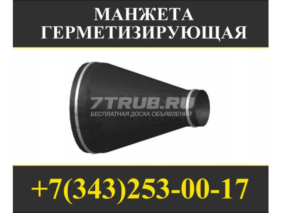 манжеты герметизирующие для трубопроводов