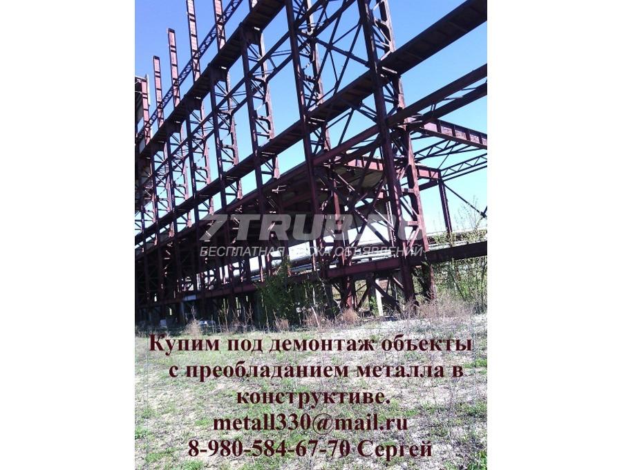Купим под демонтаж объекты с преобладанием металла в конструкциях