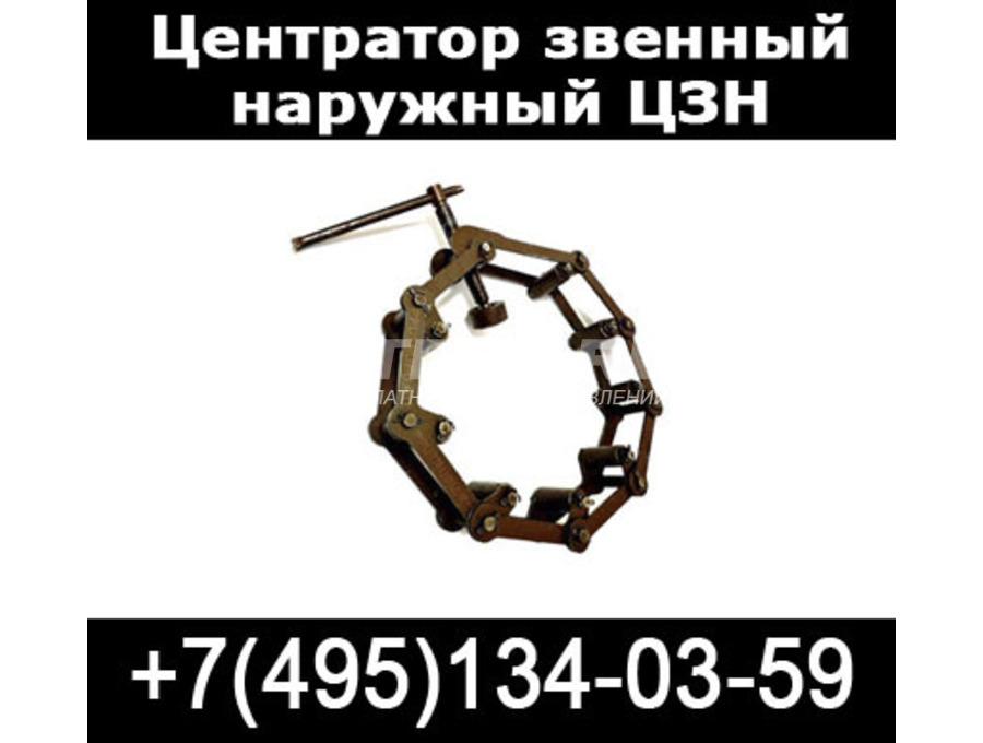 Центраторы звенные наружные ЦЗН