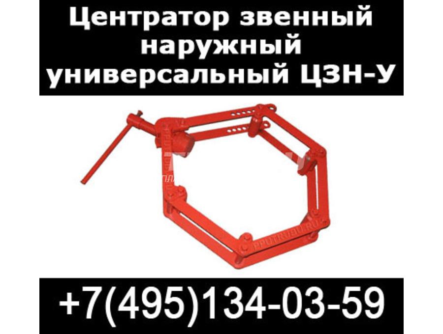Центраторы звенные наружные универсальные ЦЗН-У