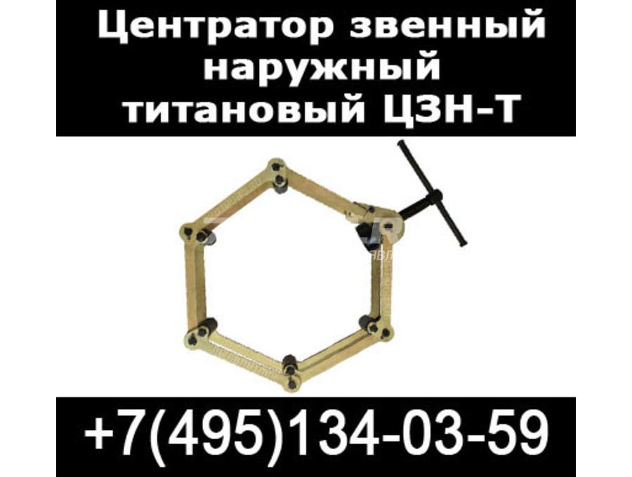 Центраторы звенные наружные титановые ЦЗН-Т
